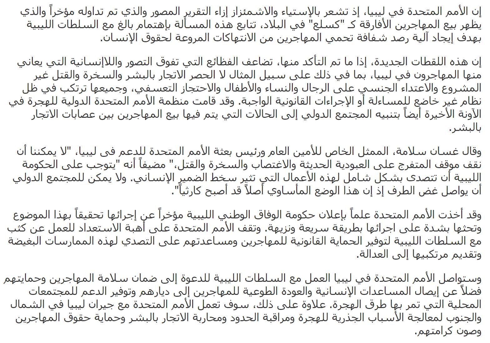 المبعوث الأممي إلى ليبيا يحث السلطات الليبية على سرعة إجراء تحقيق نزيه في تقارير إعلامية صادمة
