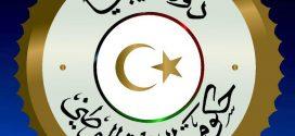 """الرئاسي يعلن الجمعة عطلة رسمية بمناسبة """"عيد التحرير"""""""