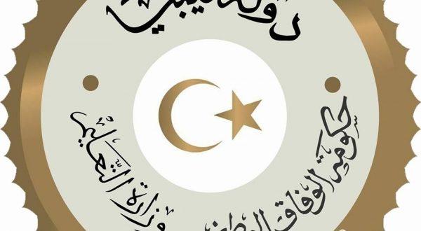 وزارة التعليم الليبية تنفي اتهامات بتدريس مقررات تدعو للعنف