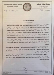وزارة المالية الليبية تؤكد أن الوضع المالي والاقتصادي للدولة مطمئن