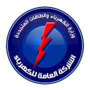 الشركة العامة للكهرباء تشرع في طرح الأحمال بسبب العجز في توليد الطاقة