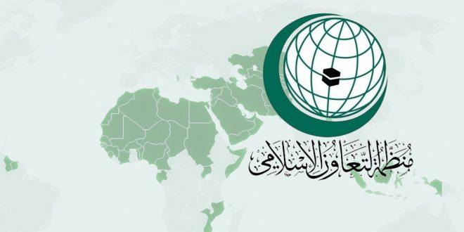 منظمة التعاون الإسلامي تجتمع في تركيا لتنسيق الرد على مسألة القدس