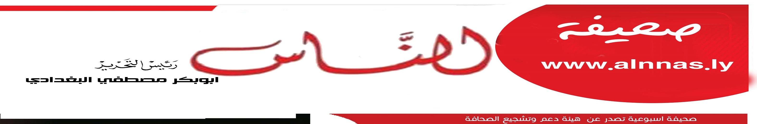 صحيفة الناس الليبية