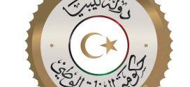 الرئاسي يدعو لاجتماع عاجل رفيع المستوى مع مؤسسات الدولة السيادية لمناقشة تداعيات تجميد إيرادات النفط