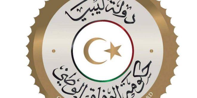 بشكل استثنائي.. الرئاسي سيأذن باستيراد البضائع بدون الالتزام بضوابط مصرف ليبيا المركزي
