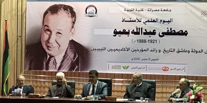 يوم علمي للأستاذ مصطفى بعيو أول رئيس ليبي للجامعة الليبية وأحد مؤسسيها