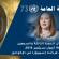 """""""إسبينوزا"""" رابع امرأة تترأس الجمعية العامة للأمم المتحدة"""