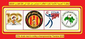 ممثل ليبيا يغادر سباق المنافسة بالبطولة 37 للأندية العربية للكرة الطائرة من دور الثمانية