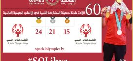 الأولمبياد الخاص الليبي يحصد 24 قلادة ذهبية في الألعاب الصيفية العالمية