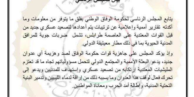 الرئاسي يحذر من تصعيد عسكري ضد العاصمة طرابلس والبعثة الأممية تدعو مجددا لحماية المدنيين