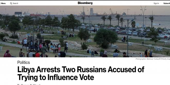 الأجهزة الأمنية في العاصمة طرابلس تقبض على فريق روسي متهم بالتورط في تزوير الانتخابات في عدة دول