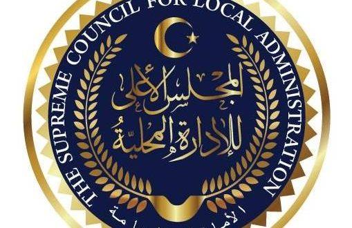 المجلس الأعلى للإدارة المحلية يطلق بوابة إلكترونية لحصر المرافق العامة