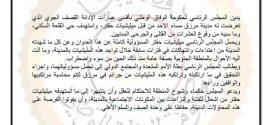 عشرات القتلى من المدنيين بعد استهداف طيران متحالف مع حفتر لحفل زفاف بمدينة مرزق الليبية