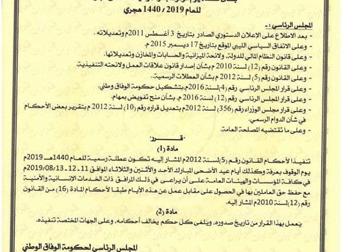 الرئاسي الليبي يعلن عن عطلة يوم عرفة وأيام عيد الأضحى المبارك للعام 1440 هـ ابتداء بالسبت وانتهاء بالثلاثاء