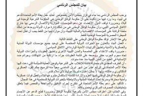 الرئاسي يرحب بتمديد ولاية بعثة الأمم المتحدة في ليبيا وبتأكيد مجلس الأمن على أن الوفاق هي الحكومة الشرعية الوحيدة في ليبيا