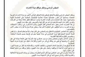 الرئاسي الليبي يستنكر موقف دولة الإمارات الداعم للمنقلبين على الحكومة الشرعية في ليبيا