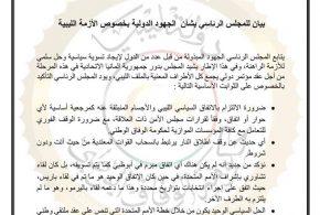 الرئاسي يحدد ثوابته الأساسية لحل الأزمة الليبية قبل ملتقى برلين الدولي وبعد اجتماعات تحضيرية في نيويورك