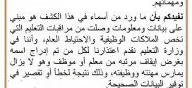 وزارة التعليم تعتذر للمعلمين والموظفين بالتزامن مع مظاهرة بالعاصمة طرابلس تطالب بإقالة الوزير