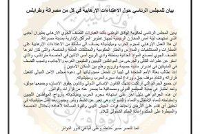 بيانات محلية ودولية تدين القصف الجوي على المدن الليبية من قبل مجرم الحرب حفتر والدول الراعية له