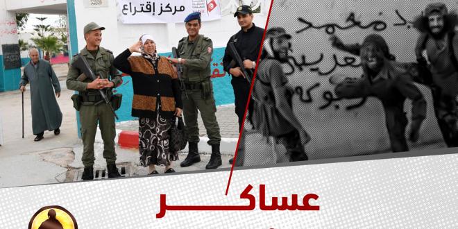 عساكر ومؤسسات..  جيش تونس وعساكر ليبيا.. أخرج الفوارق واكسب دولة