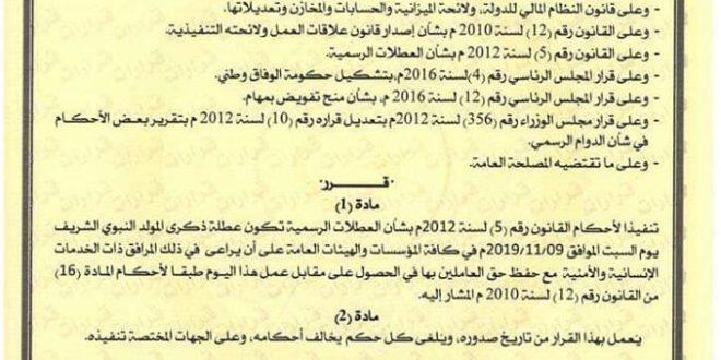 الرئاسي يعلن يوم السبت عطلة بمناسبة المولد النبوي الشريف