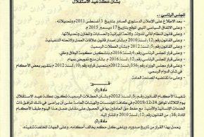 ليبيا تحتفل بعيد استقلالها الثامن والستين في ظروف صعبة