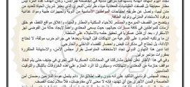 """الرئاسي يعلق مشاركته في اجتماعات (5+ 5) بجنيف بعد قصف ميناء طرابلس ويدين """"التهاون"""" الدولي"""