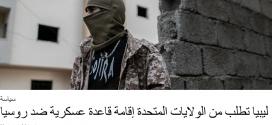 *ليبيا تطلب من الولايات المتحدة إقامة قاعدة عسكرية ضد روسيا