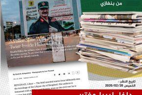 *داخل ليبيا حفتر: دولة بوليسية بنكهة إسلامية