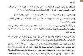 الهيئة العامة للأوقاف في ليبيا تدعو إلى إيقاف الصلاة بالمساجد خوفا من تفشي مرض الكورونا بليبيا
