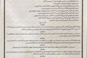 احترازا من كورونا.. ليبيا تقرر حظر التجول على كامل التراب الليبي