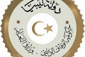 تعليق الدراسة في ليبيا احترازيا بعد تسجيل حالات كورونا في عدد من دول الجوار