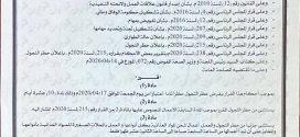 فرض حظر التجول بشكل تام في ليبيا احترازا من انتشار كورونا