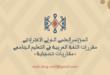ثماني دول تشارك في المؤتمر العلمي الدولي الافتراضي لمقررات اللغة العربية في التعليم الجامعي