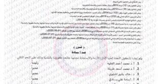 بلدية مصراتة تعيد تشكيل اللجنة العليا لإدارة أزمة كورونا