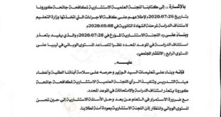 إلغاء ترتيبات استئناف العام الدراسي في ليبيا مع استمرار التعليم عن بعد