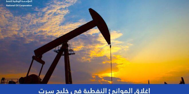 الوطنية للنفط تعزو زيادة ساعات طرح الأحمال الكهربائية بشرق ليبيا إلى الإقفال القسري للموانئ النفطية