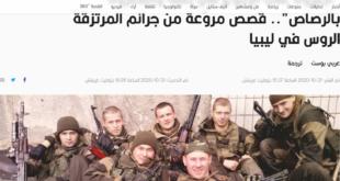 """""""أجبرونا على الركوع في صف وأمطرونا بالرصاص"""".. قصص مروّعة من جرائم المرتزقة الروس في ليبيا"""