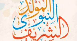 ليبيا تعلن الخميس عطلة رسمية بمناسبة ذكرى المولد النبوي الشريف