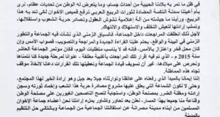 أعضاء بجماعة الإخوان المسلمين الليبية يعلنون استقالتهم الجماعية ويعلنون حل التنظيم في مصراتة