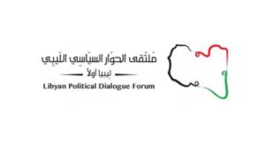 الممثلة الخاصة للأمين العام في ليبيا بالإنابة ستيفاني وليامز تعلن انطلاق عملية ملتقى الحوار السياسي الليبي