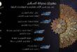 الثلاثاء انطلاق مهرجان مصراتة السلام بمشاركة ثمان فرق للمالوف