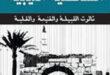 الشخصية الليبية.. ثالوث القبيلة والغنيمة والغلبة