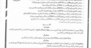 """الرئاسي ينشئ جهازا أمنيا جديدا بالعاصمة طرابلس تحت اسم """"جهاز دعم الاستقرار"""""""