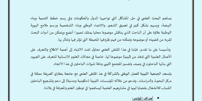 (ليبيا) في البحوث والدراسات الأكاديمية.. عنوان لمؤتمر علمي يعقد في أبريل القادم