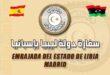 سفارة ليبيا في مدريد تحذر من أشخاص يدعون تمثيلهم للعلاقات الاقتصادية الليبية الاسبانية