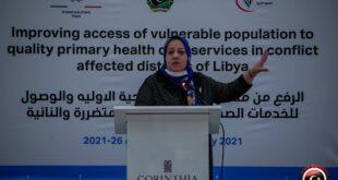 بالتعاون مع منظمة الصحة العالمية. ليبيا تطلق مشروعا لرفع قدرات المراكز الصحية الأساسية والعيادات المجمعة