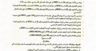 في القرار رقم (1) لمجلس وزراء حكومة الوحدة الوطنية.. مكافأة مالية لمستحقي المعاش الأساسي