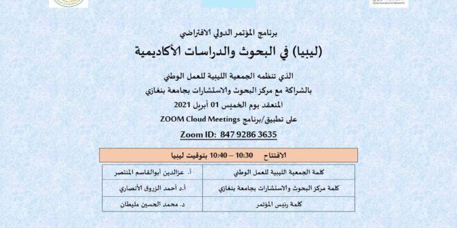"""المؤتمر الدولي الافتراضي عن """"ليبيا في البحوث والدراسات الأكاديمية"""" ينطلق الخميس"""