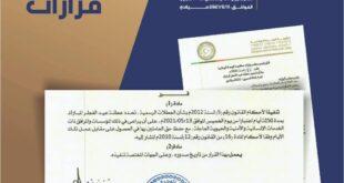 حكومة الوحدة الوطنية تعلن إجازة عيد الفطر ثلاثة أيام تبدأ من الخميس